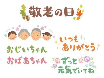 イラスト 敬老の日 メッセージカード