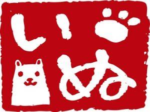 年賀状 犬 足跡 スタンプ はんこ