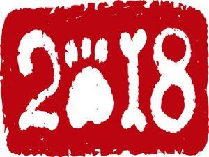 2018 犬 スタンプ はんこ