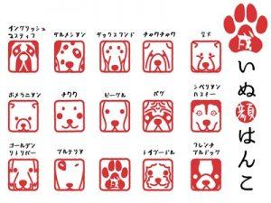 年賀状 犬 顔 スタンプ ハンコ