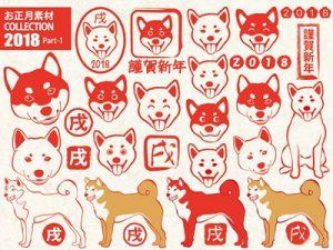年賀状 犬 スタンプ  素材