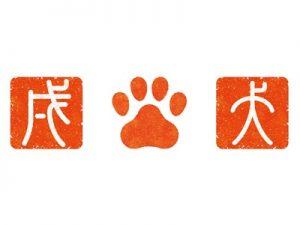 年賀状 犬の足跡 スタンプ はんこ