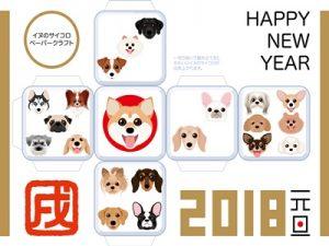 年賀状 テンプレート 犬