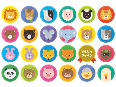 誕生日カード イラスト 動物 無料 フリー