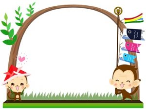 端午の節句 子供の日 フレーム 動物 サル 無料 フリー