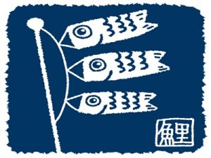 鯉のぼり イラスト 判子 ハンコ 無料 フリー素材