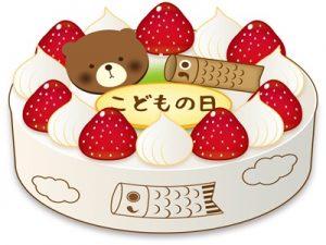 子供の日 ケーキ イラスト 無料 フリー素材