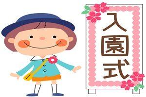 春 イラスト 入園式 保育園 幼稚園 かわいい 無料 フリー