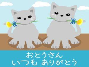 父の日 イラスト 動物 猫 無料 フリー かわいい