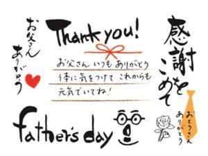 父の日 イラスト メッセージ 文字 手紙 無料 フリー