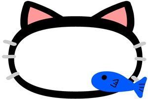 猫 魚 イラスト フレーム 無料 フリー