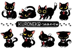 黒猫 イラスト かわいい 無料 フリー
