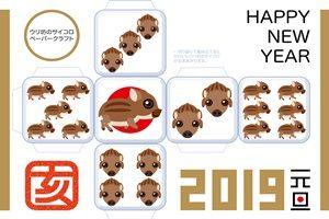 年賀状 2019 ウリ坊 イラスト 無料 サイコロ ペーパークラフト