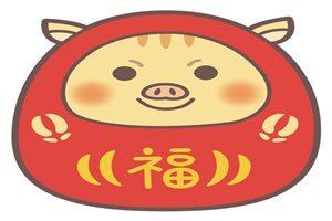 猪 イラスト ダルマ 無料 フリー 年賀状