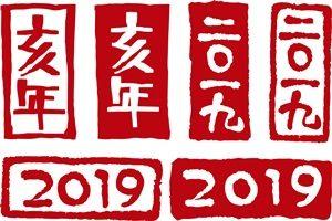 2019 亥年 スタンプ ハンコ イラスト 無料 フリー