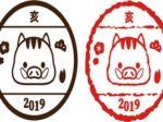 年賀状 2019 イノシシ スタンプ ハンコ イラスト 無料 フリー