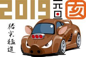 2019 年賀状 テンプレート 猪突猛進 車 擬人化 無料 フリー