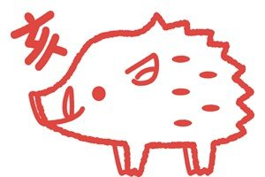 亥 猪 イラスト 判子 無料 フリー