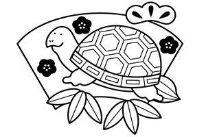 正月 亀 イラスト 白黒 モノクロ 塗り絵 無料 商用フリー
