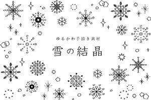 雪の結晶 イラスト 手描き 白黒 モノクロ 素材 無料 商用フリー