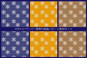 雪の結晶 イラスト パターン 背景 素材 無料 商用フリー