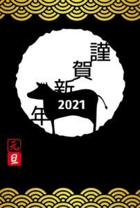 2021丑年年賀状テンプレート