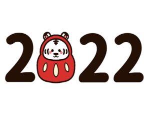 年賀状ダルマロゴ2022